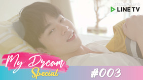 [Special Clip] My Dream Special #003 Runway - รันเวย์