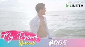 [Special Clip] My Dream Special #005 Tanai - ทนาย