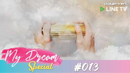 [Special Clip] My Dream Special #013 Gold Pass