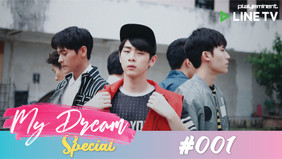 [Special Clip] My Dream Special #001 Who is your dream boy? ใครจะเป็นนายในฝันของคุณ?