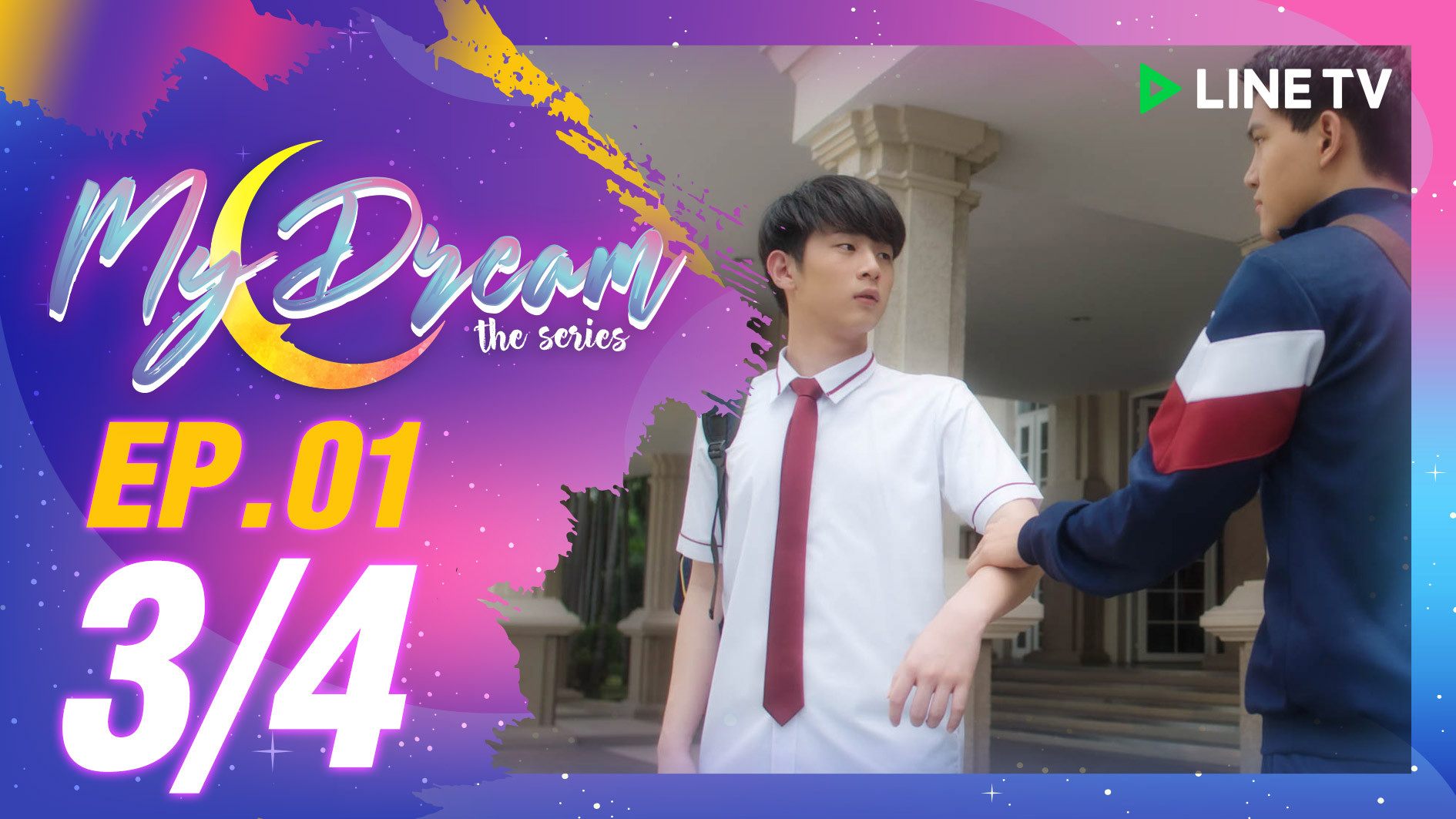 My Dream The Series   EP.1 [3/4]