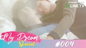 [Special Clip] My Dream Special #004 Hey my little boy ว่าไงไอ้ตัวเล็ก?