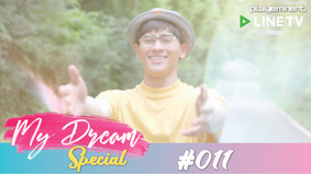 [Special Clip] My Dream Special #011 Yim and somebody - ยิ้ม กับ ใครสักคน?
