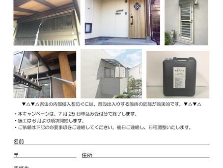 豊田市内限定 害虫ブロック施工キャンペーン