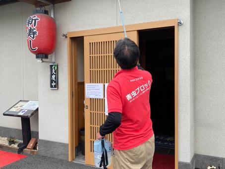新寿司さん、今年2回目の害虫ブロック施工