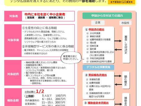 豊田市デジタル化支援補助金交付可否決定書が届きました。