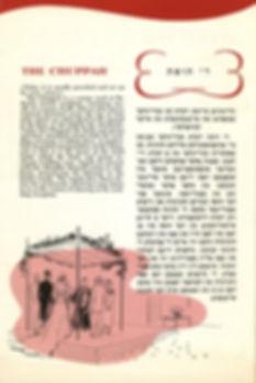 1990-1-33 chuppah.jpg