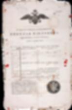 ms2679_russian_passport_1833_01_edited.p
