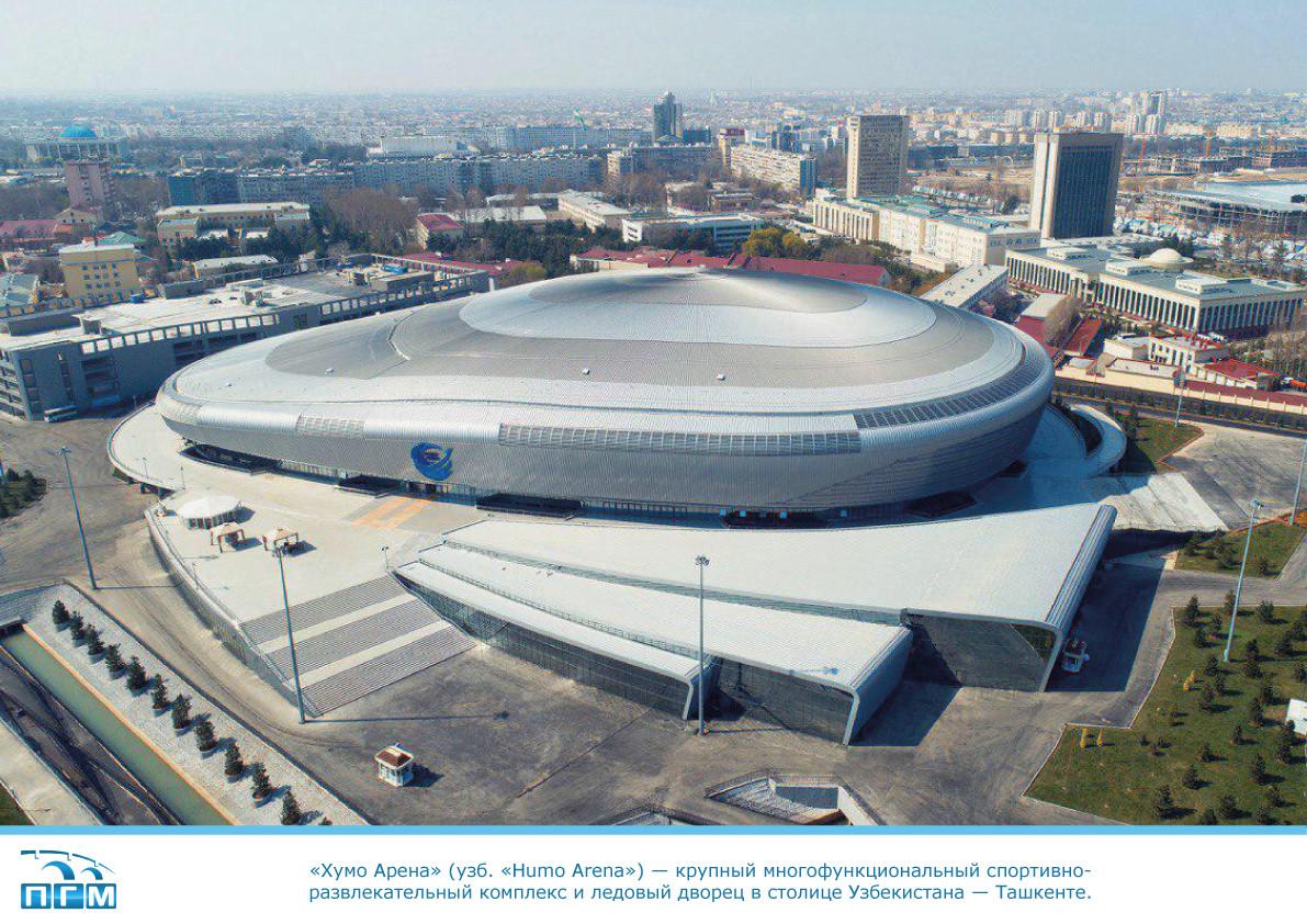 Хумо арена