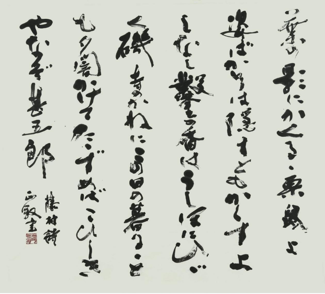 「松島瑞巌寺」島崎藤村
