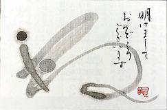 ワンコイン 年賀状
