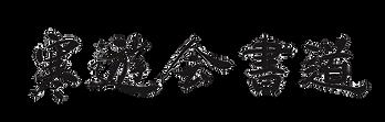 寒遊会書道(3.2.24現在)新ロゴ.png