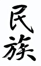 民族 行書のコピー.jpg