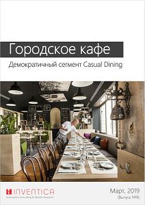 Бизнес-план открытия кафе-ресторана, с финансовой моделью