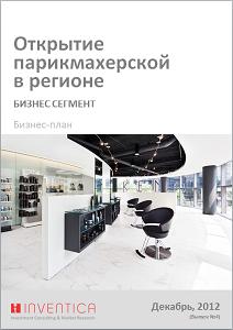 Бизнес план парикмахерской в регионе (с финансовой моделью)