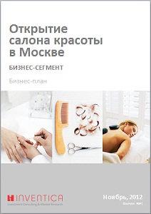 Бизнес-план салона красоты в Москве, бизнес-сегмент (с финансовой моделью)