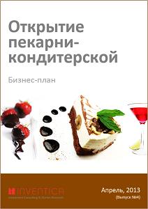 Бизнес план пекарни - кондитерской (с финансовой моделью)