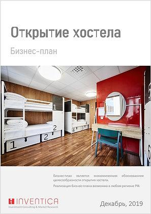 Бизнес-план хостела (с финансовой моделью)