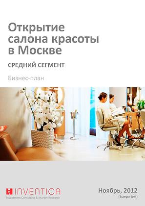 Бизнес-план салона красоты в Москве, средний сегмент (с финансовой моделью)