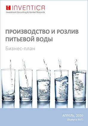 Бизнес-план производства и розлива питьевой воды, с финансовой моделью