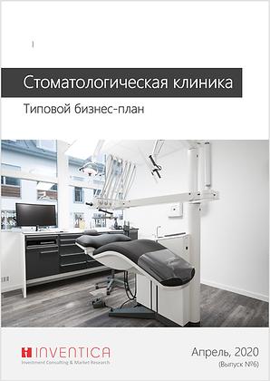 Бизнес-план открытия стоматологии, с финансовой моделью