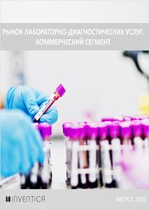 """МИ """"Рынок лабораторно-диагностических услуг"""" (РАСШИРЕННАЯ ВЕРСИЯ)"""