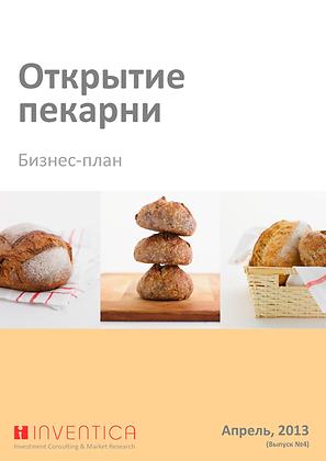 Бизнес план пекарни (с финансовой моделью)