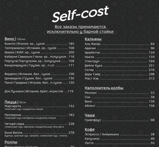 Меню кальян-бара Self-cost