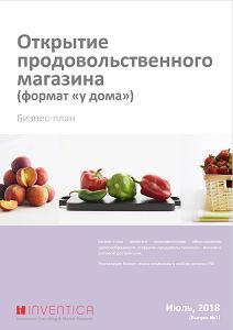 Бизнес-план магазина продуктов (с финансовой моделью)