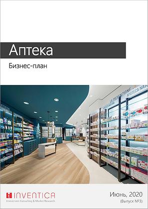 Бизнес-план открытия аптеки, с финансовой моделью