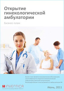 Бизнес-план гинекологии, с финансовой моделью