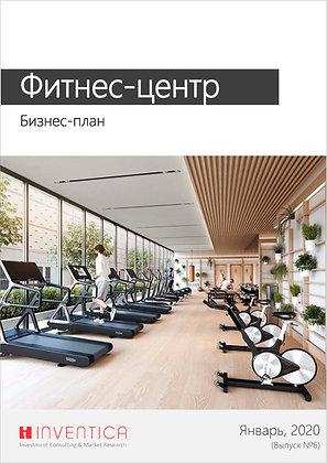 Бизнес-план открытия фитнес-центра, с финансовой моделью