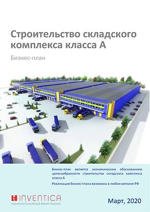 Бизнес-план складского комплекса (с финансовой моделью)