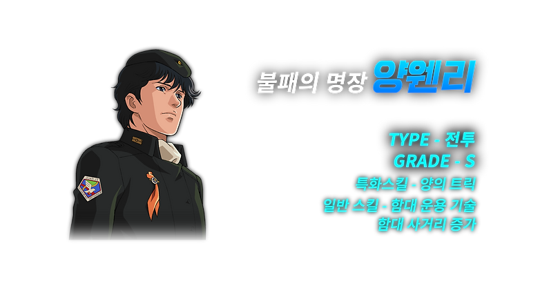 01_양웬리_KOR.png