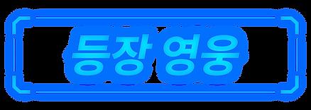 등장 영웅_KOR.png