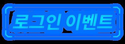 로그인 이벤트_KOR.png