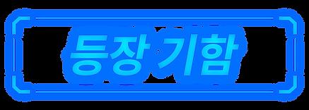 등장 기함_KOR.png