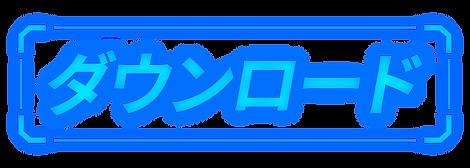 다운로드_JP.png