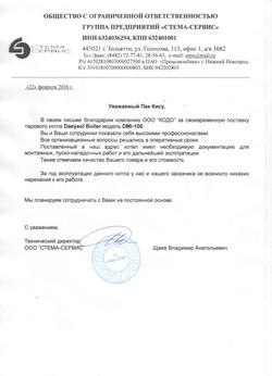 """ГП ООО""""СТЕМА-СЕРВИС"""", г. Тольятти"""