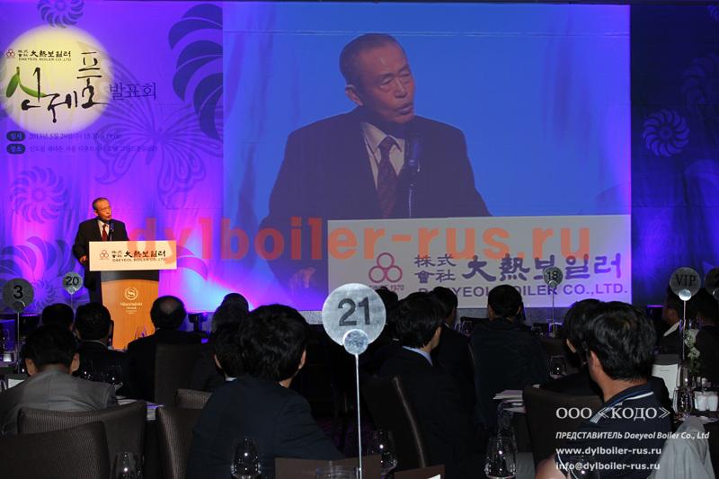 Президент Daeyeol Boiler