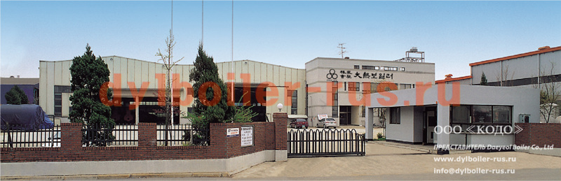 Завод Daeyeol Boiler CO., LTD
