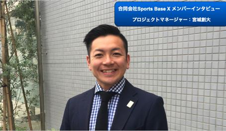 合同会社 Sports Base X メンバーインタビュー①
