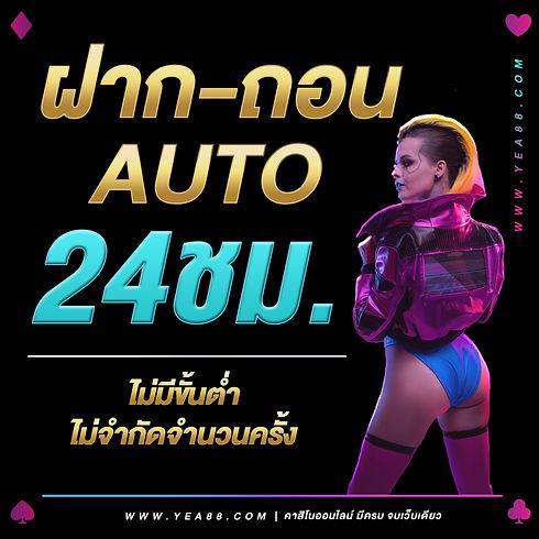 ADS LINE 06 - ฝากถอน Auto 24ชม.jpg