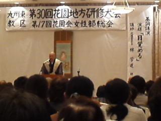 第30回九州東教区花園地方研修大会及び第17回花園女性部総会