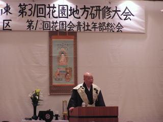 第31回九州東教区花園地方研修大会 第13回九州東教区青壮年部総会