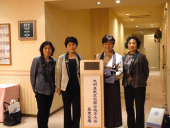 第32回花園地方大会と第19回花園女性部総会
