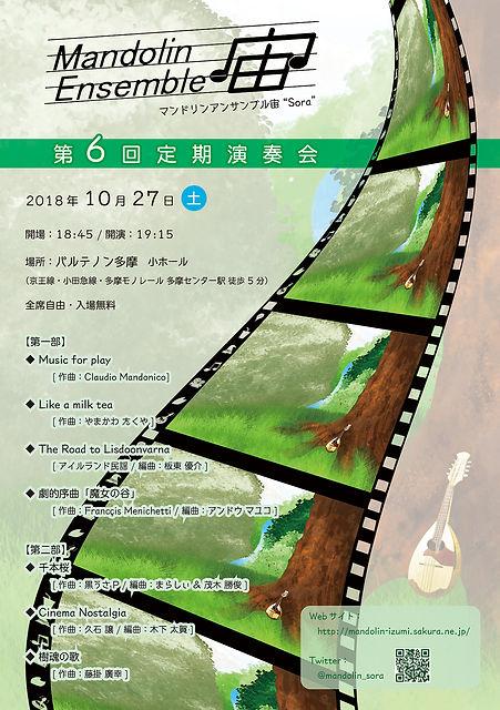 2018_6th_poster.jpg