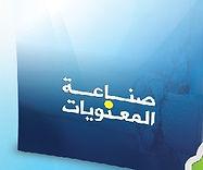 كتاب صناعة المعنويات للدكتور خالد المدني