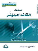 كتاب صفات القائد المؤثر للدكتور خالد  ال