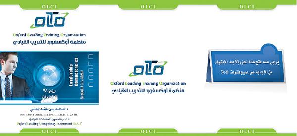 منظمة اكفسورد للتدريب القيادي.png